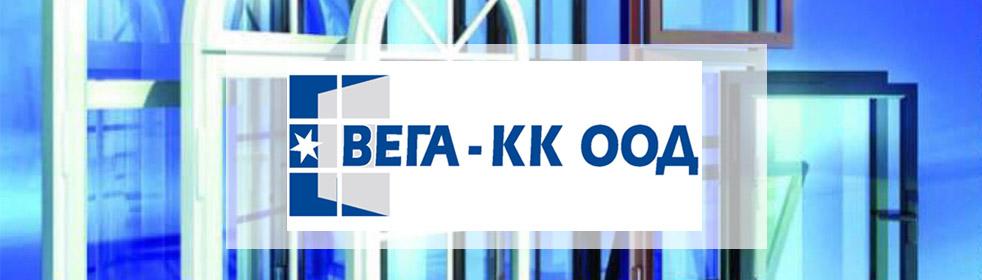 Вега КК