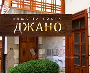 Къща за гости Джано
