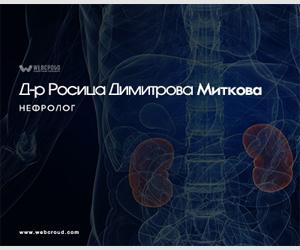 Д-р Росица Димитрова Миткова