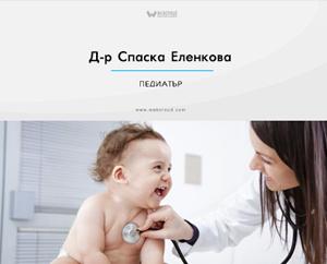 Д-р Спаска Еленкова
