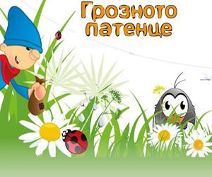Частна Детска Градина Грозното Патенце
