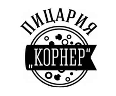 Пицария КОРНЕР