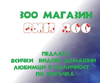Аква Елит ЕООД - Зоомагазин Вип Зоо
