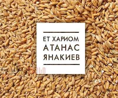 ЕТ ХАРИОМ - АТАНАС ЯНАКИЕВ