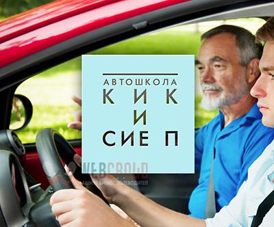 К и К и Сие П ООД