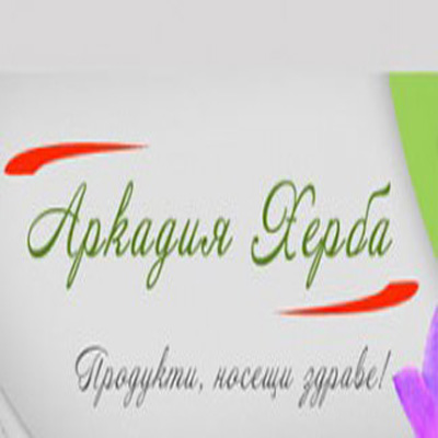 Аркадия Херба ЕООД