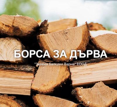 Борса за дърва
