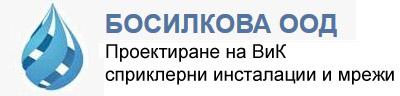 Босилкова ЕООД