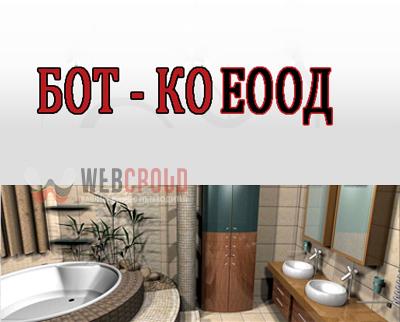 БотКо ЕООД