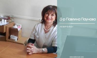 Д-р Павлина Паунова