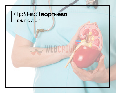 Д-р Янка Георгиева