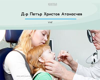 Д-р Петър Христов Атанасчев