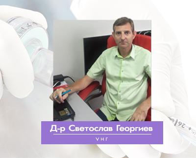 Д-р Светослав Георгиев