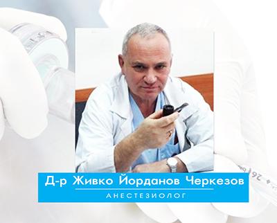 Д-р Живко Йорданов Черкезов