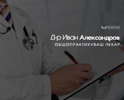 Д-р Иван Александров