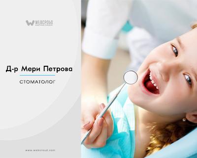 Д-р Мери Петрова