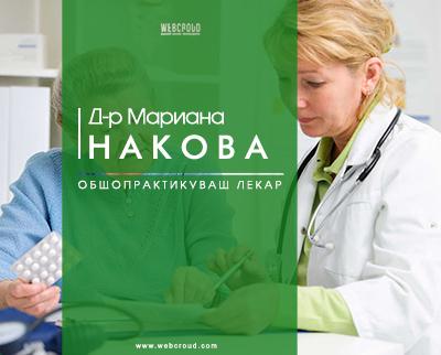 Д-р Мариана Накова