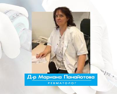 Д-р Мариана Панайотова