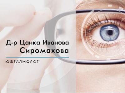 Д-р Цанка Иванова Сиромахова