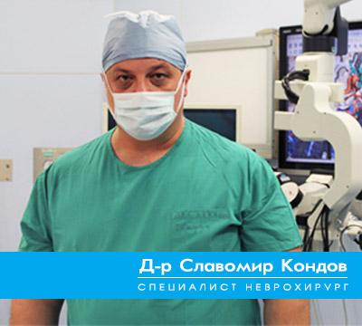 Доц. Д-р Славомир Кондов