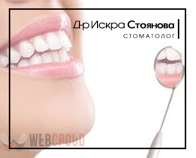 Д-р Искра Стоянова