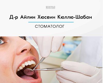 Д-р Айлин Хюсеин Кюллю-Шабан