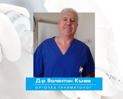 Д-р Валентин Кънев