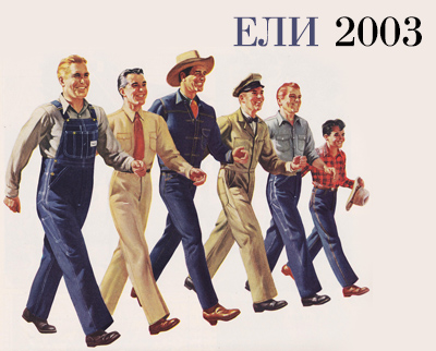 Ели 2003 ЕООД