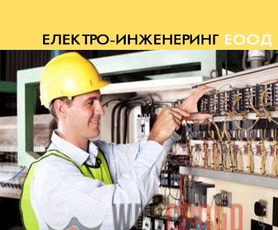 ЕЛЕКТРО-ИНЖЕНЕРИНГ ЕООД