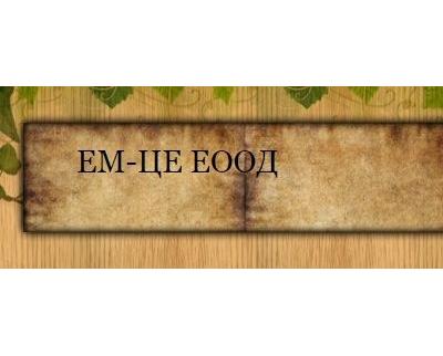 ЕМ-ЦЕ ЕООД