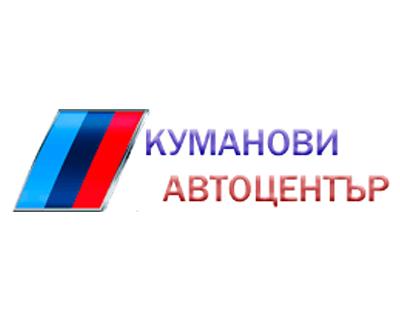 Учебен център Куманови