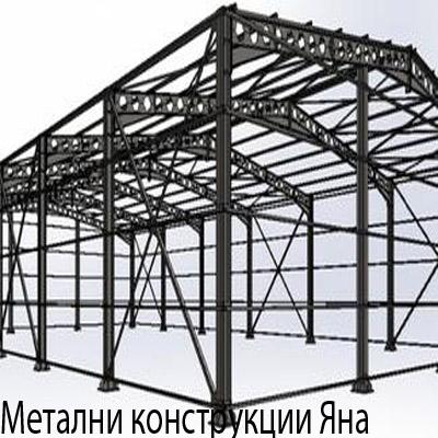 Метални Конструкции Яна