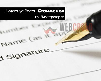 Нотариус Росен Георгиев Стоименов