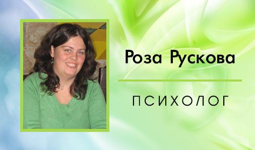 Психолог Роза Рускова