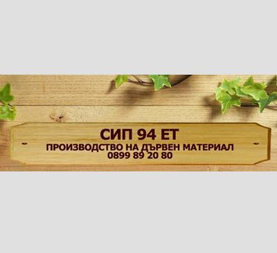 ЕТ Сип 94 – Дървен материал Ракитово