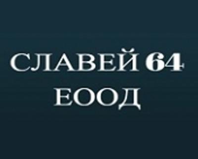 Славей 64 ЕООД