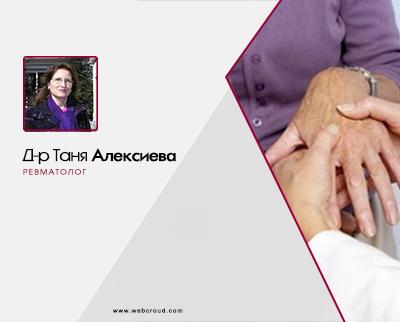 Д-р Таня Алексиева