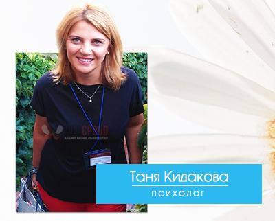 Психолог Таня Кидакова