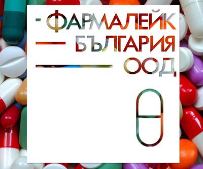 Фармалейк България ООД