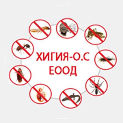 Хигия - О.С ЕООД