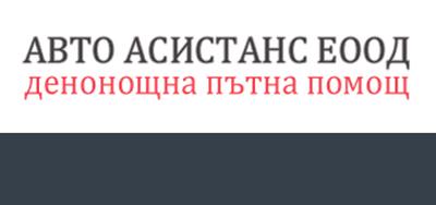 АВТО АСИСТАНС ЕООД