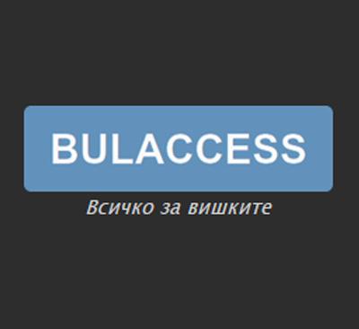 Булаксес EООД