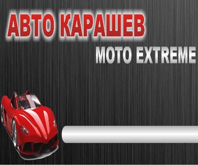 Авто Карашев ЕООД
