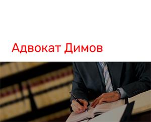 Адвокат Асен Димов