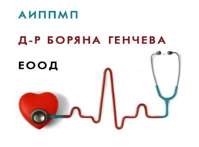 АИППМП Д-Р БОРЯНА ГЕНЧЕВА ЕООД