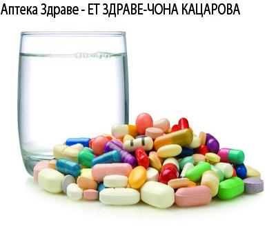 Аптека Здраве - ЕТ ЗДРАВЕ-ЧОНА КАЦАРОВА