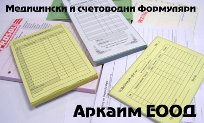 Аркаим ЕООД