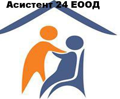Асистент 24 ЕООД