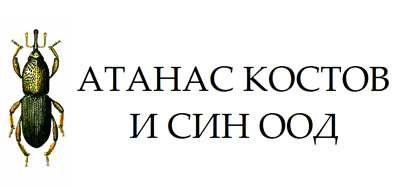 Атанас Костов и Син ООД