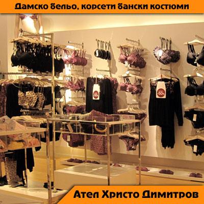 Ател Христо Димитров ЕООД